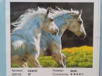 Картины по номерам ЖИВОТНЫЕ в ассортименте 40х50см