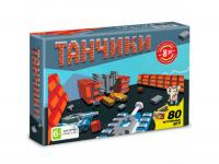 """8bit """"Танчики"""" (80-in-1) приставка"""